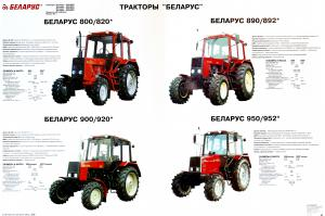 ПВМ трактора МТЗ-82 - texav.ru